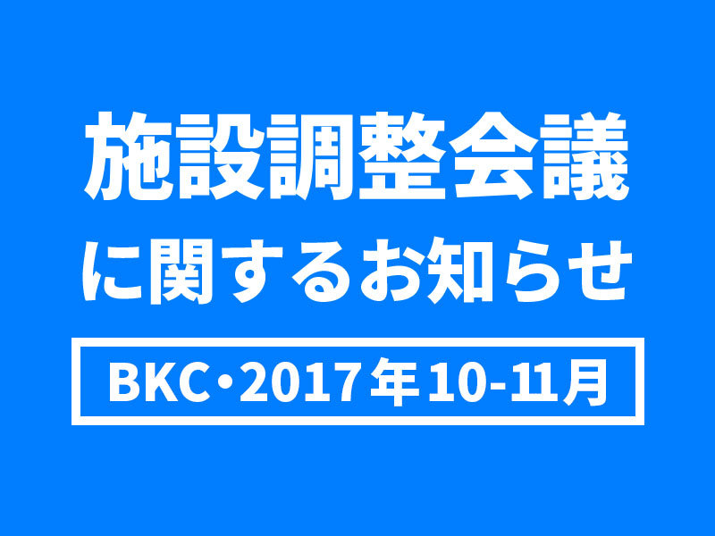 【BKC・2017年10-11月】施設調整会議に関するお知らせ