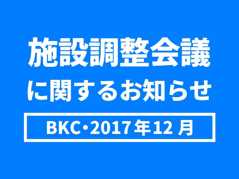 【BKC・2017年12月】施設調整会議に関するお知らせ