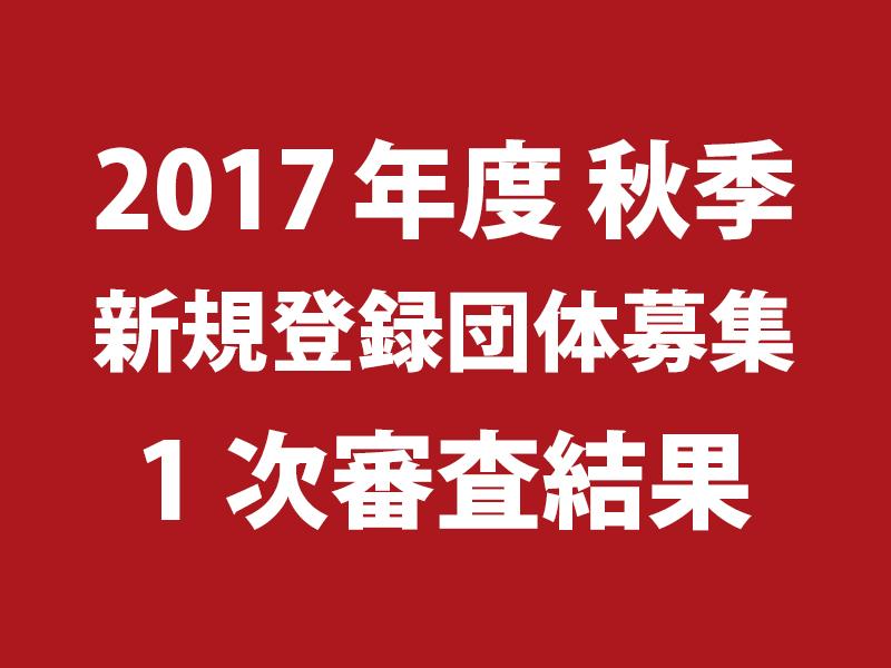 2017年度秋季新規登録団体募集 1次審査結果