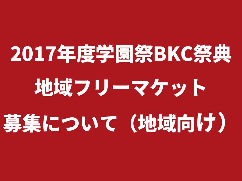 2017年度学園祭BKC祭典地域フリーマーケット募集について(地域向け)