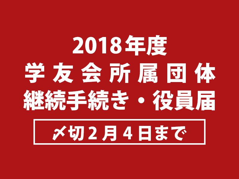 2018年度役員届/継続手続き WEBエントリー