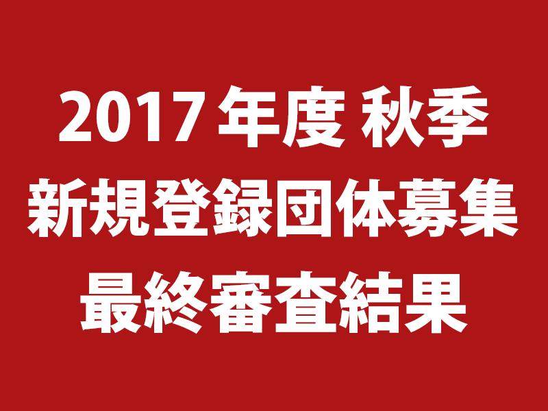 2017年度秋季新規登録団体募集 最終審査