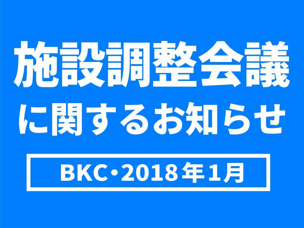 【BKC・2018年1月】施設調整会議に関するお知らせ