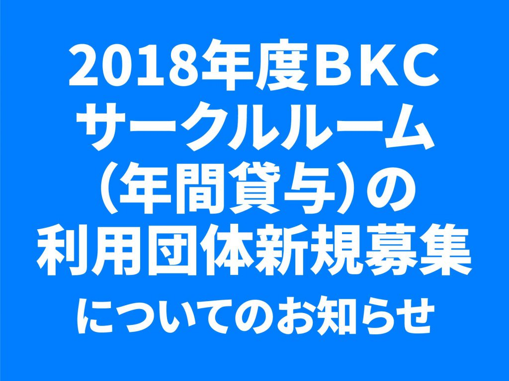 【BKC】2018年度BKCサークルルーム(年間貸与)の利用団体新規募集について