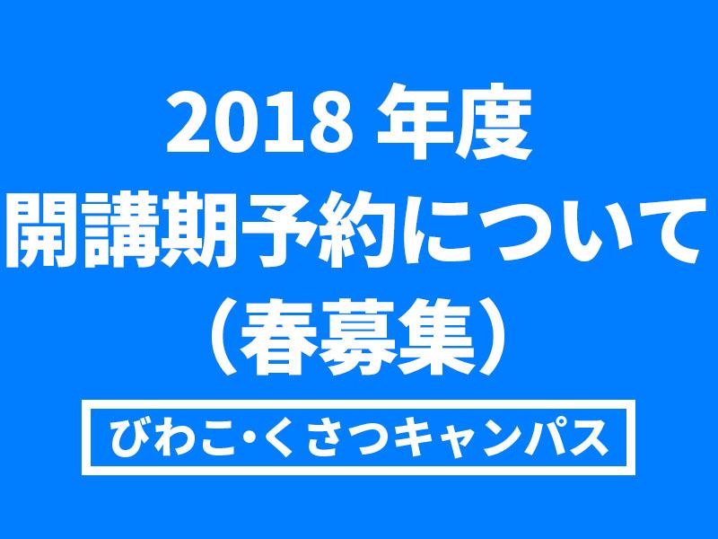 【BKC】2018年度 開講期予約について(春募集)