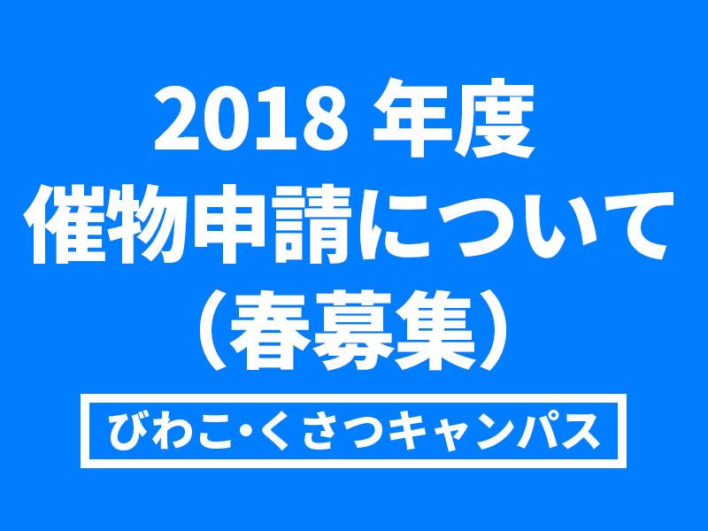 【BKC】2018年度 催物申請について(春募集)