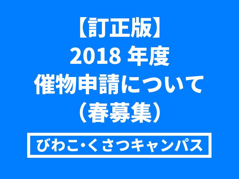 【BKC】訂正版 2018年度 催物申請について(春募集)