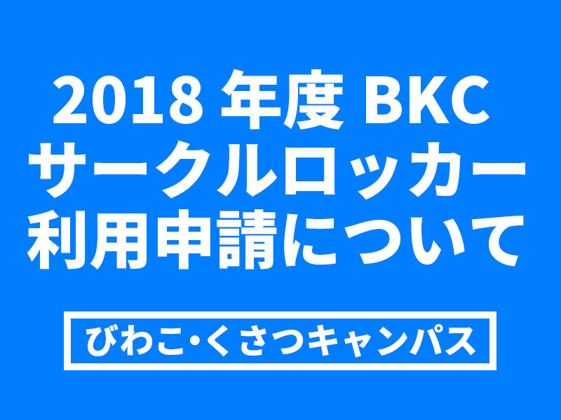 【BKC】2018 年度 BKCサークルロッカー利用申請について
