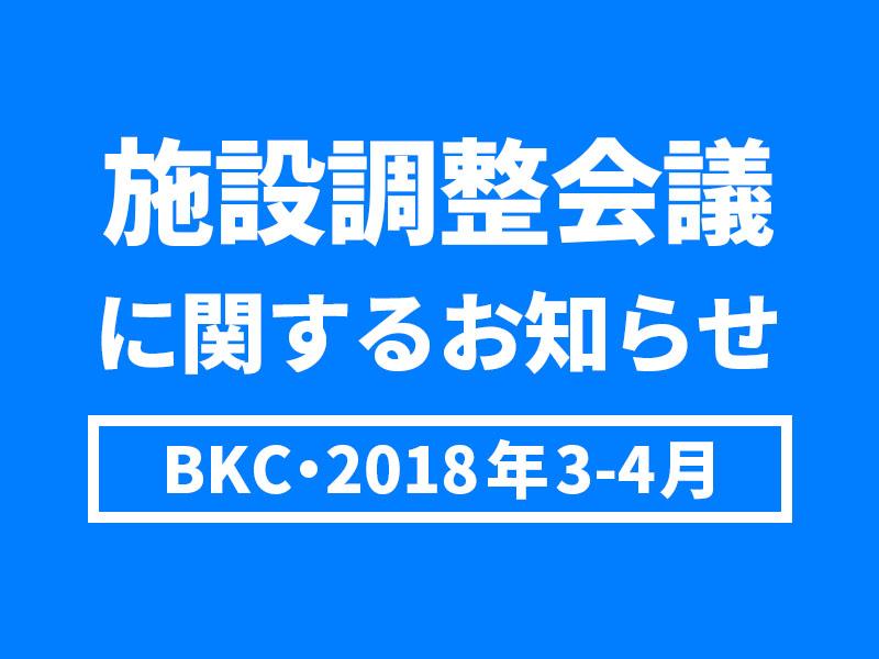 【BKC・2018年3-4月】施設調整会議に関するお知らせ
