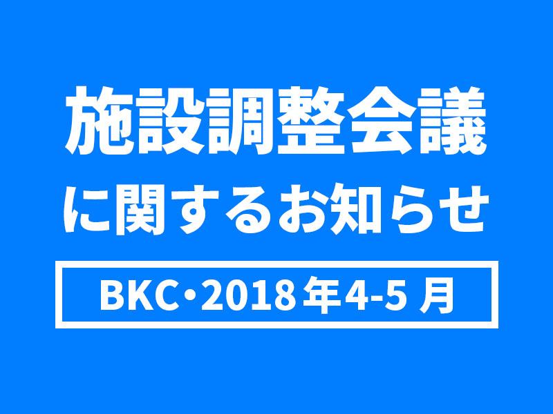【BKC・2018年4-5月】施設調整会議に関するお知らせ