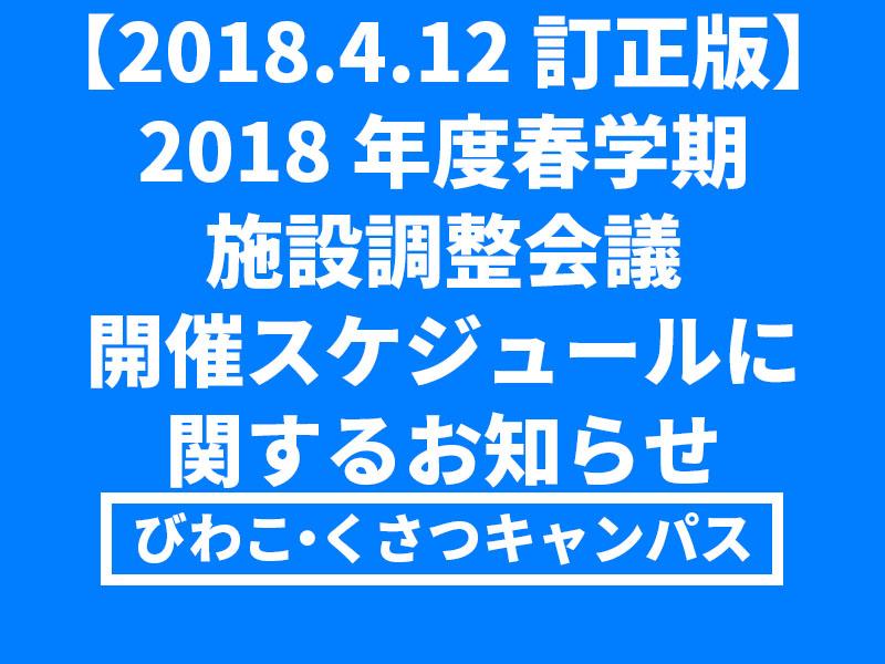 【BKC】2018.04.12訂正版 2018年度春学期 施設調整会議 開催スケジュールに関するお知らせ