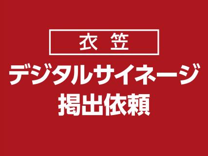 【衣笠キャンパス】学友会サイネージ掲出依頼について