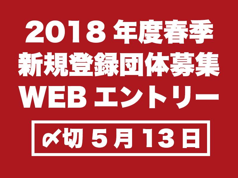 2018年度春季新規登録団体募集 WEBエントリー〈5月1日改定〉