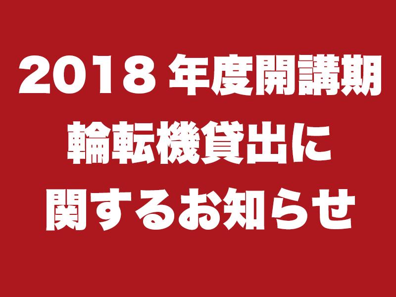 2018年度開講期 輪転機貸出に関するお知らせ
