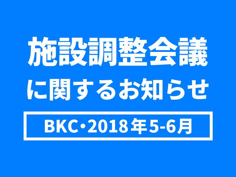 【BKC・2018年5-6月】施設調整会議に関するお知らせ