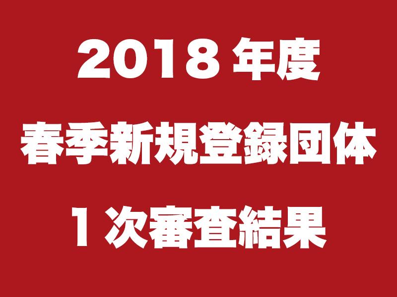 2018年度春季新規登録団体募集 1次審査結果