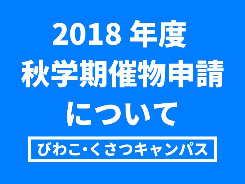 【BKC】2018 年度 秋学期催物申請について