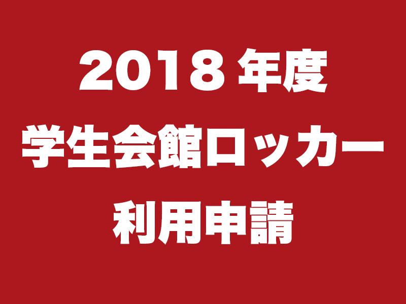 2018年度学生会館ロッカー利用申請