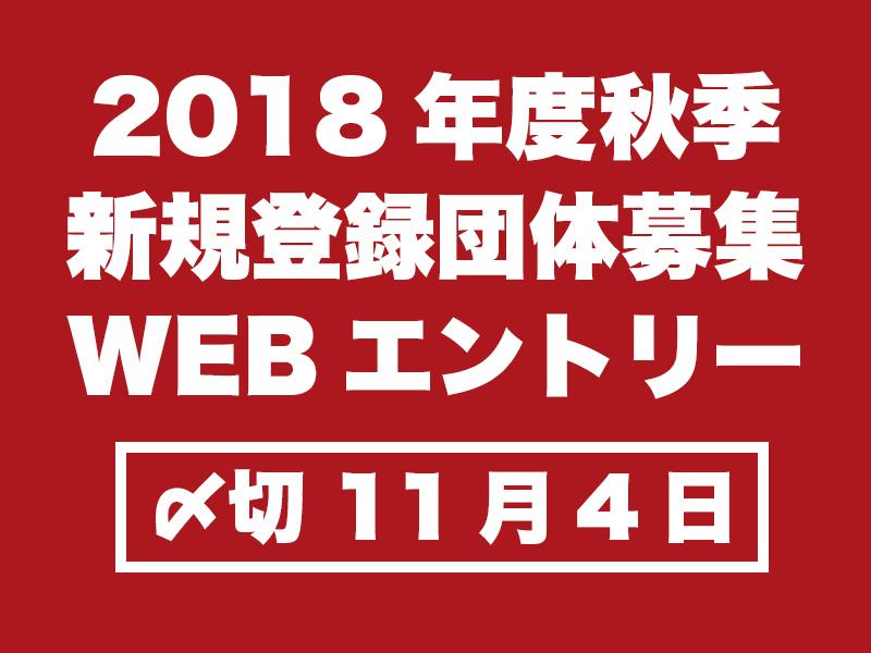 2018年度秋季新規登録団体募集 WEBエントリー