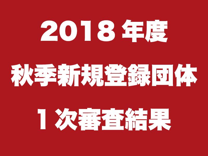 2018年度秋季新規登録団体募集 1次審査結果