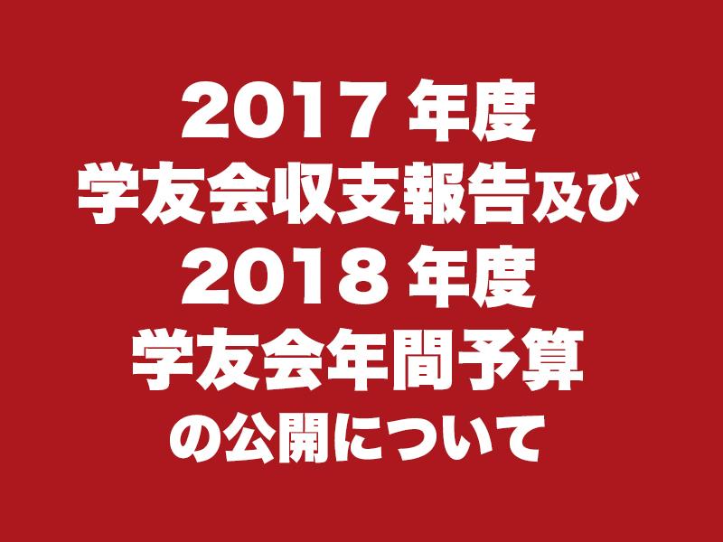 2017年度学友会収支報告及び2018年度学友会年間予算の公開について