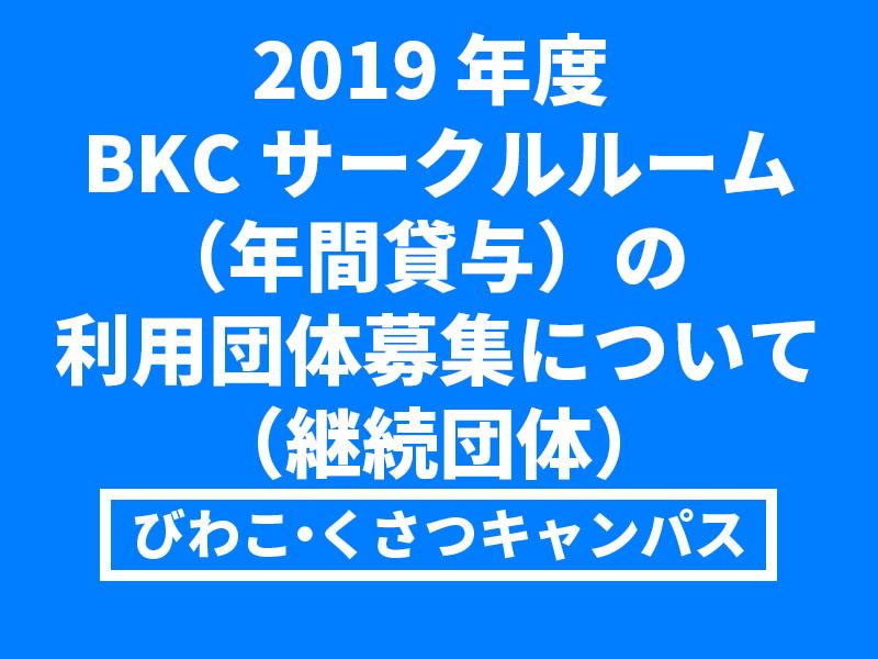 【BKC】2019年度 サークルルーム(年間貸与)の利用継続希望団体募集について