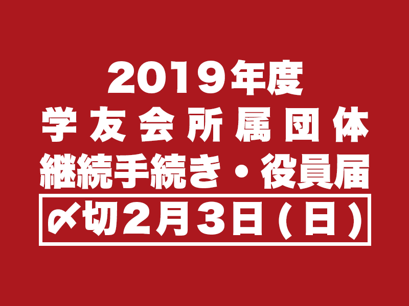 2019年度役員届/継続手続き WEBエントリー