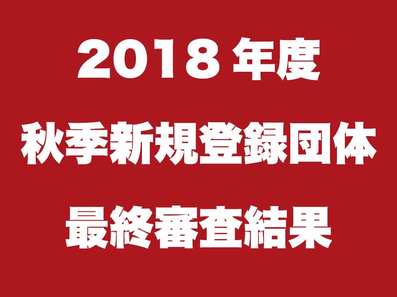 2018年度秋季新規登録団体募集 最終審査結果