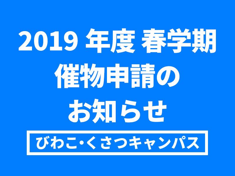 【BKC】2019 年度 春学期催物申請について