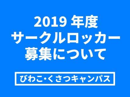 【BKC】2019年度サークルロッカー募集について