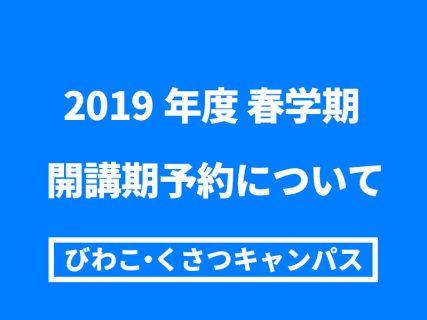【BKC】2019年度 春学期開講期予約について