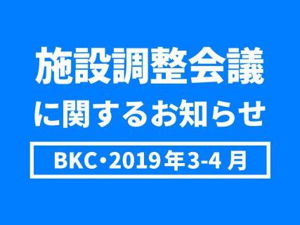 【BKC・2019年3-4月】施設調整会議に関するお知らせ
