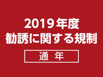 2019年度 勧誘行為に関する規制について(通年)