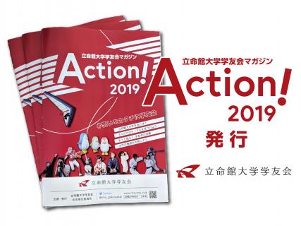 学友会広報マガジン「Action! 2019」の発行について