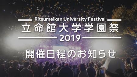 立命館大学学園祭2019  開催日程のお知らせ