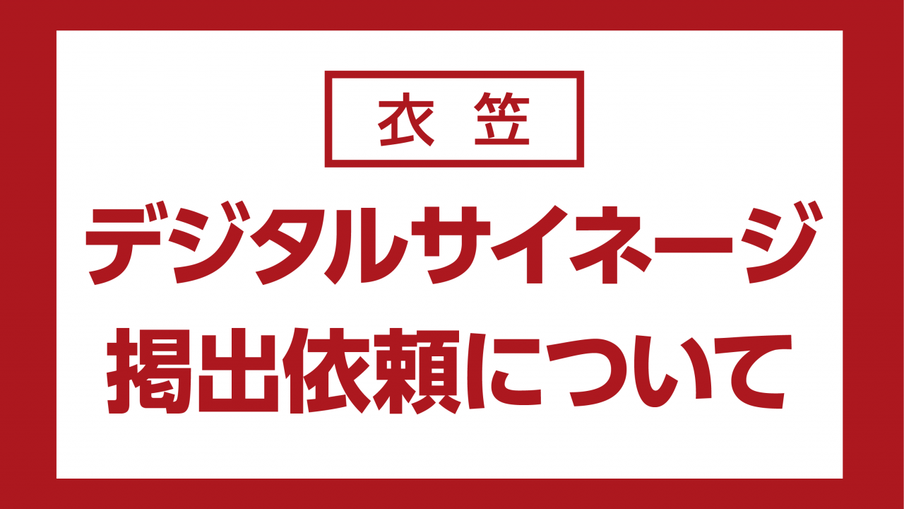 【衣笠キャンパス】学友会デジタルサイネージ掲出依頼につい ...