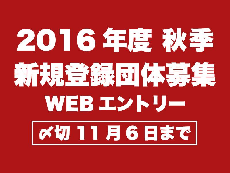 2016年度秋季新規登録団体募集 WEBエントリー
